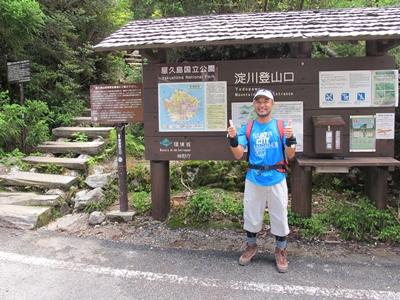 20140705k淀川登山口
