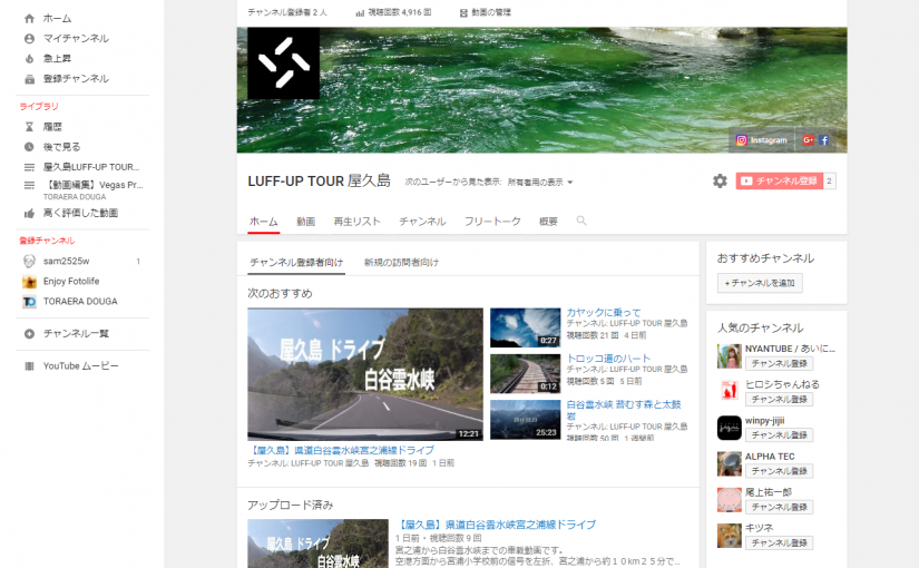 LUFF-UP TOUR 屋久島 YouTubeチャンネル