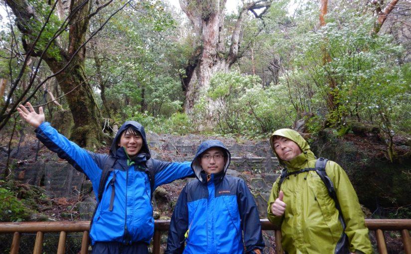 卒業旅行で屋久島に!